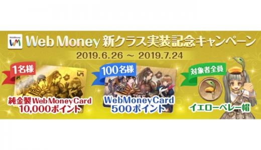 [WebMoney]Tree of Savior 新クラス実装記念WebMoneyキャンペーン|2019年7月24日(水)まで