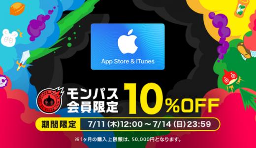 [モンスト] 『モンパス会員特典 powered by George』にて App Store & iTunes ギフトカード期間限定10%OFFキャンペーンを実施 | 2019年7月11日(木)12:00〜2019年7月14日(日)23:59