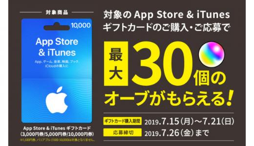 [iTunes] App Store & iTunes ギフトカードの購入&応募で、最大30個のオーブがもらえる!(モンスターストライク)|2019年7月21日(日)まで