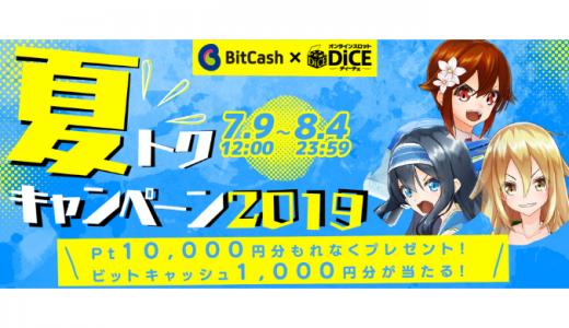 [BitCash]夏トクキャンペーン2019|2019年8月4日(日)23:59まで