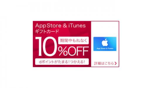 [docomo Online Shop]App Store & iTunes ギフトカード 10%OFF キャンペーン|2019年7月4日(木)午後11時59分まで