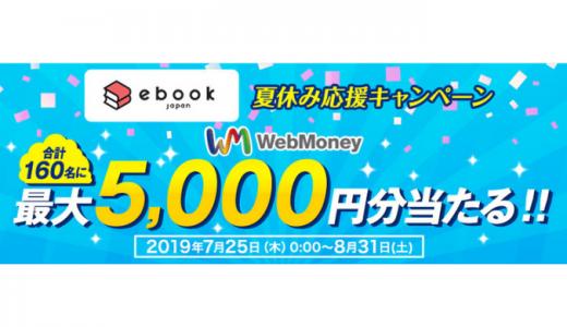 [WebMoney] ebookjapan 夏休み応援キャンペーン|2019年8月31日(土)まで