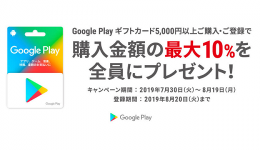 [Google Play] セブン‐イレブン限定!5,000円以上のGoogle Play ギフトカード購入で最大10%分のGoogle Playクーポンがもらえるキャンペーン|2019年8月19日(月)まで