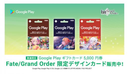 [Google Play] ローソン限定!Fate/Grand Order限定デザインカード発売!800円分のクーポンプレゼント|2019年9月2日(月)まで
