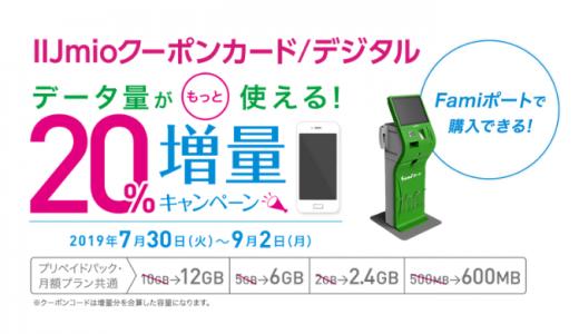 [IIJmio] ファミリーマート限定!データ量がもっと使える!IIJmioクーポンカード/デジタル20%増量キャンペーン|2019年9月2日(月)まで