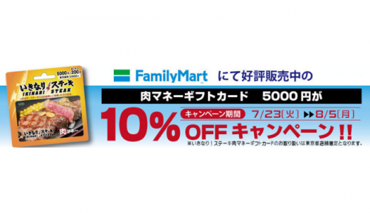 [いきなり!ステーキ] 肉マネーギフトカード10%OFFキャンペーン|2019年8月5日(月)まで