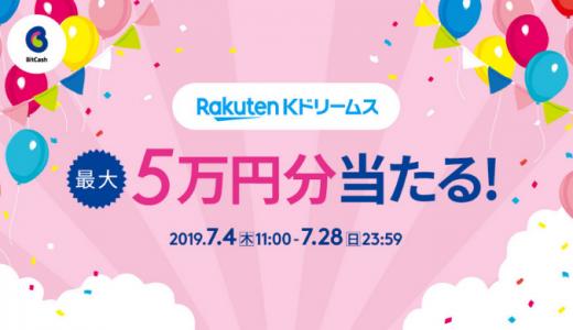 [BitCash]Kドリームス×ビットキャッシュ最大5万円分当たるキャンペーン|2019年7月28日(日)23:59まで