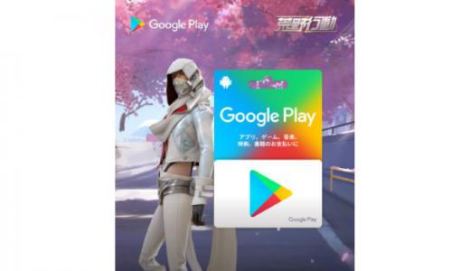 [Google Play]Google Play ギフトカード1,500円以上ご購入・アカウントにチャージで荒野行動のゲームアイテムをプレゼント!|2019年7月29日(月)まで