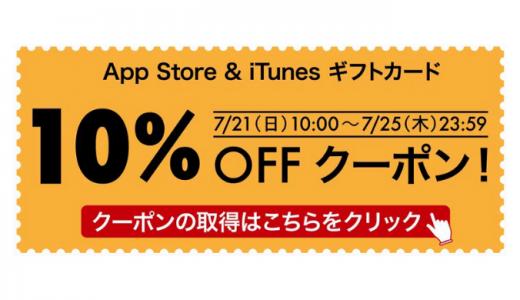 [Rakuten] App Store & iTunes ギフトカードが10%OFF!お得なクーポン配布中!|2019年7月25日(木)23:59まで