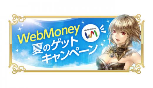 [WebMoney] REDSTONE WebMoney夏のゲットキャンペーン|2019年8月7日(水)メンテナンス前まで