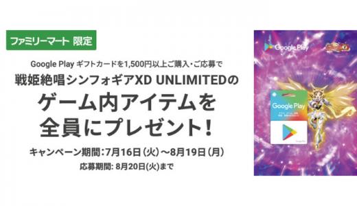 [Google Play]ファミリーマート限定!Google Play ギフトカード1,500円以上購入・応募で『戦姫絶唱シンフォギアXD UNLIMITED』ゲーム内アイテムプレゼントキャンペーン|2019年8月19日(月)まで