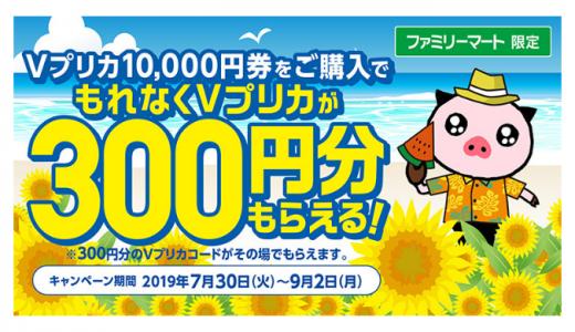 [Vプリカ] ファミリーマート限定!Vプリカ300円分もらえる!キャンペーン|2019年9月2日(月)まで
