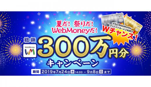 [WebMoney] 夏だ!祭りだ!WebMoneyだ! 総額300万円分キャンペーン|2019年9月8日(日)まで