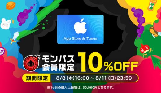 [モンスト] 『モンパス会員特典 powered by George』にて App Store & iTunes ギフトカード期間限定10%OFFキャンペーンを実施 | 2019年8月8日(木)16:00〜2019年8月11日(日)23:59