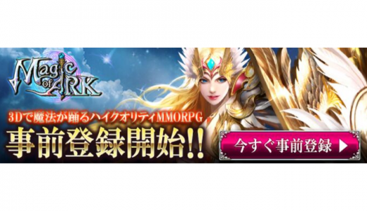 [WebMoney] 「Magic of ARK」事前登録キャンペーン|2019年8月28日(日)まで