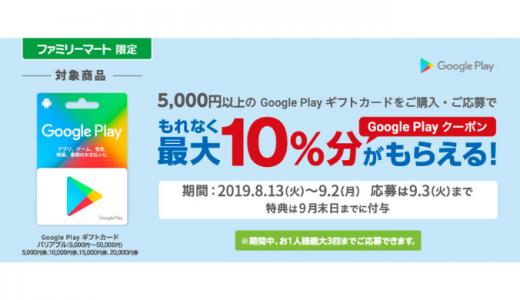 [Google Play] ファミリーマート限定!5,000円以上のGoogle Play ギフトカード購入で最大10%分のGoogle Playクーポンがもらえるキャンペーン|2019年9月2日(月)まで
