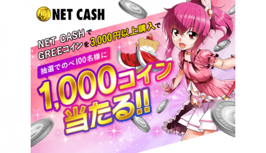 [NET CASH] NET CASHでGREEコインを3,000円以上購入で1,000コインが当たる!?キャンペーン|2019年9月3日(火)23:59まで