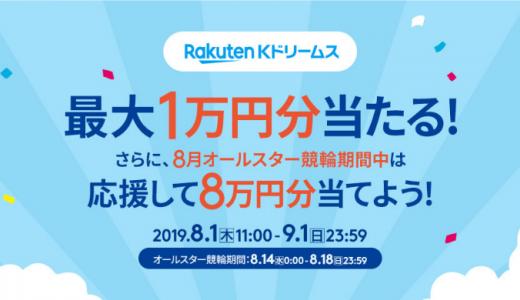 [BitCash] Kドリームス×ビットキャッシュ最大1万円分当たるキャンペーン|2019年9月1日(日)23:59まで