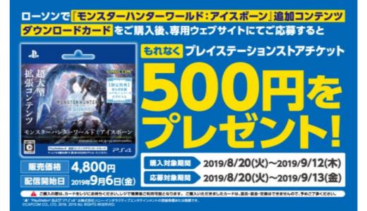 [PS4] ローソン限定! 『モンスターハンターワールド:アイスボーン』PlayStation®4追加コンテンツダウンロードカード対象キャンペーン |2019年9月12日(木)まで