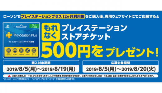 [プレイステーションプラス利用権] ローソン限定! プレイステーションストアチケット 500円が当たるキャンペーン|2019年8月19日(月)まで