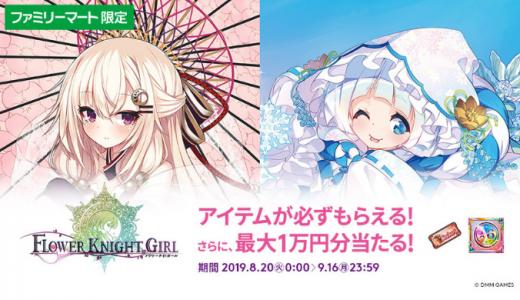 [BitCash] DMM GAMES「FLOWER KNIGHT GIRL」×ファミリーマート限定キャンペーン|2019年9月16日(月)23:59まで