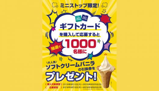 [ギフトカード] ミニストップ限定! 大人気「ソフトクリームバニラ」引換券プレゼントキャンペーン|2019年8月25日(日)まで