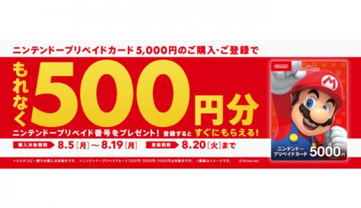 [ニンテンドープリペイドカード] セブン‐イレブン限定! 500円分の番号プレゼントキャンペーン|2019年8月19日(月)まで