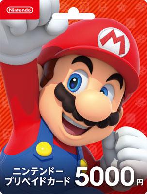 ニンテンドープリペイドカード 5,000円