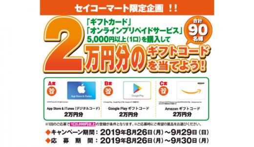 [セイコーマート] ギフトカード、オンラインプリペイドサービス購入で2万円分のギフトコードが当たるキャンペーン|2019年9月29日(日)23:59まで