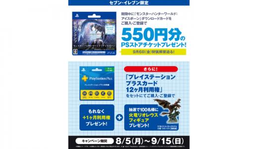 [PS4] セブン‐イレブン限定! 『モンスターハンターワールド:アイスボーン』PlayStation®4追加コンテンツダウンロードカード購入・登録キャンペーン |2019年9月15日(日)まで