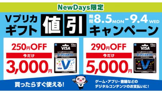 [Vプリカ] NewDays限定!Vプリカ割引キャンペーン|2019年9月4日(水)まで