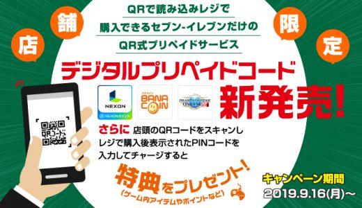 [セブン‐イレブン] QR式プリペイドサービス『デジタルプリペイドコード』新発売! |2019年9月16日(月)〜