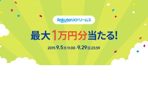 [BitCash] Kドリームス×ビットキャッシュ最大1万円分当たるキャンペーン|2019年9月29日(日)23:59まで