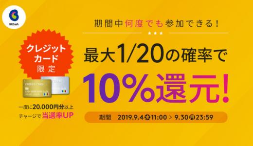 [BitCash] クレジットカード限定! 最大1/20の確率で10%還元!|2019年9月30日(月)23:59まで