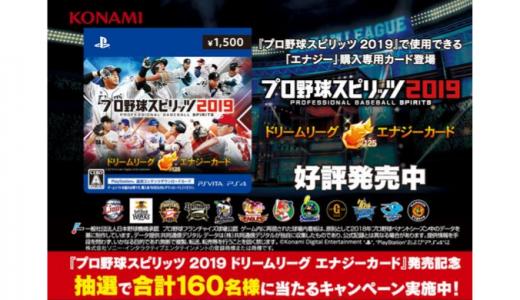 [ローソン] 『プロ野球スピリッツ2019 ドリームリーグ エナジーカード』発売記念キャンペーン | 2019年10月28日(月)まで