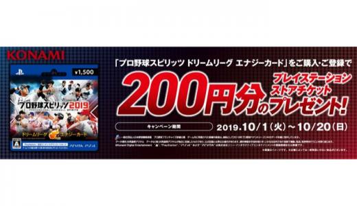 [セブン-イレブン] 『プロ野球スピリッツ2019 ドリームリーグ エナジーカード』発売記念キャンペーン | 2019年10月20日(日)まで