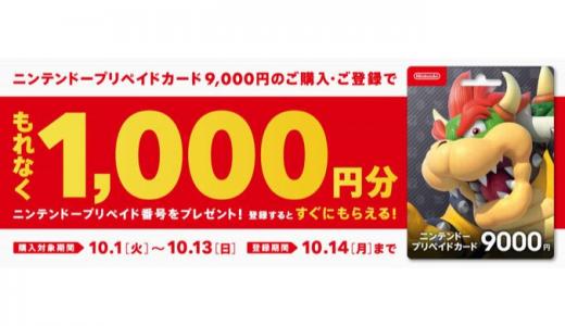 [ニンテンドープリペイドカード] セブン-イレブン限定! 1,000円分のボーナスプレゼントキャンペーン|2019年10月13日(日)まで