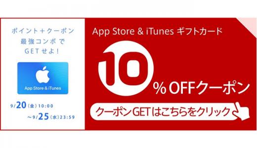 [Rakuten] App Store & iTunes ギフトカードが10%OFF!お得なクーポン配布中! | 2019年9月25日(水)23:59まで