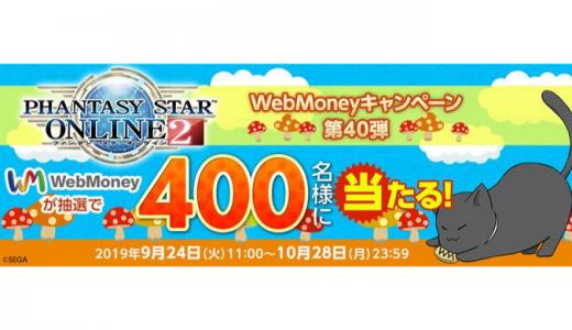 [WebMoney] 『ファンタシースターオンライン2』WebMoneyキャンペーン第40弾|2019年10月28日(月)23:59まで