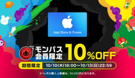 [モンスト] 『モンパス会員特典 powered by George』にて App Store & iTunes ギフトカード期間限定10%OFFキャンペーンを実施 | 2019年10月10日(木) 16:00 〜 2019年10月13日(日) 23:59