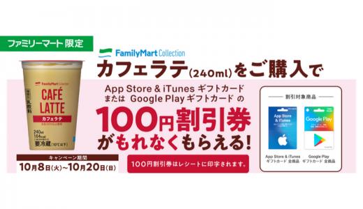 [ファミリーマート] 「カフェラテ240ml」× POSAカードキャンペーン | 2019年10月20日(日)まで