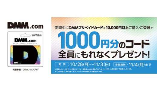 [DMM.com] セブン-イレブン限定!DMMプリペイドカード購入・登録で1,000円分のコードがもらえるキャンペーン|2019年11月3日(日)まで