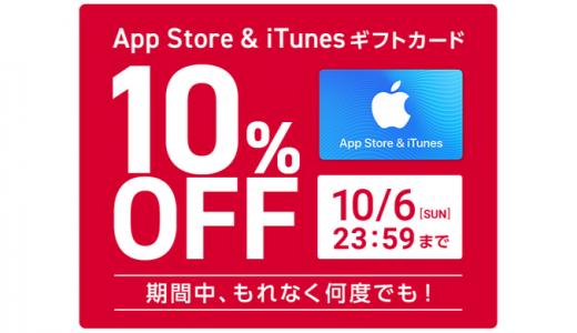 [docomo Online Shop] App Store & iTunes ギフトカード 10%OFF キャンペーン | 2019年10月6日(日)午後11時59分まで