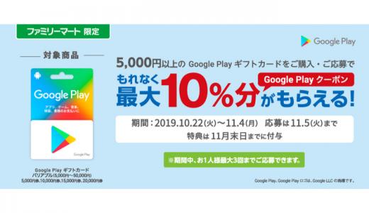 [Google Play] ファミリーマート限定!5,000円以上のGoogle Play ギフトカード購入で最大10%分のGoogle Playクーポンがもらえるキャンペーン|2019年11月4日(月)まで