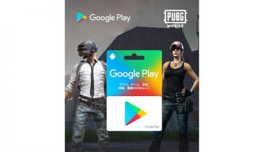 [Google Play] Google Play ギフトカード 3,000円以上ご購入・アカウントにチャージで PUBG MOBILE のゲーム内アイテムを全員にプレゼント!|2019年10月31日(木)まで