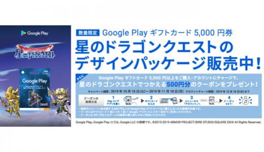 [Google Play] ローソン限定! Google Play ギフトカード 5,000円以上ご購入・アカウントにチャージで星のドラゴンクエストでつかえる 500 円分のクーポンプレゼント! | 2019年11月18日(月)まで