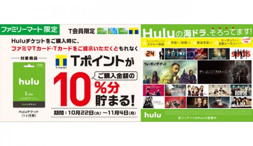 [ファミリーマート] Hulu×Tポイントキャンペーン | 2019年11月4日(月)まで