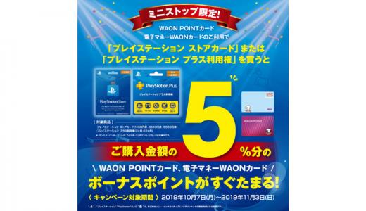 [ミニストップ] WAONで「プレイステーション ストアカード」を買うと5%分ボーナスポイントプレゼント! | 2019年11月3日(日)まで