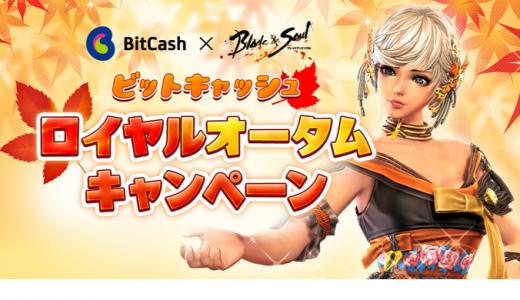 [BitCash] ビットキャッシュ ロイヤルオータムキャンペーン|2019年10月30日(水)まで