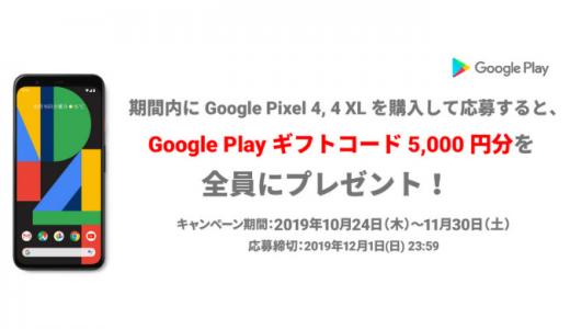 [Google] Google Pixel 4 / Google Pixel 4 XL購入・応募で、全員にGoogle Play ギフトコード5,000円分がもらえるキャンペーン | 2019年11月30日(土)まで